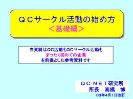 QCサークル