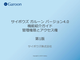 サイボウズ ガルーン バージョン 4.0 機能紹介ガイド 管理権限とアクセス権