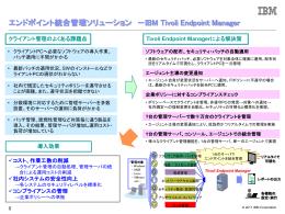 エンドポイント統合管理ソリューション -IBM Tivoli Endpoint Manager