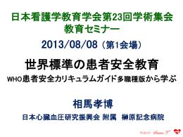 相馬孝博講師の資料 - 一般社団法人日本看護学教育学会