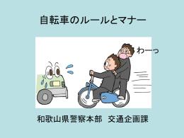 こちら - 和歌山県警察