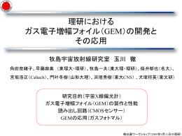 理研におけるガス電子増幅フォイルの開発とその応用