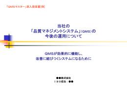 「QMSマスター」導入提案書