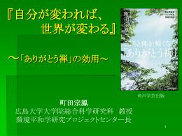 町田宗鳳「『ありがとう禅』と『結びの思想』」 (ppt 825KB)