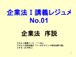 企業法Ⅰ講義レジュメ No.01