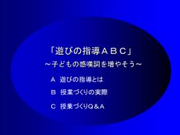 HP遊びの指導ABC