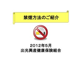 禁煙の方法について - 出光興産健康保険組合