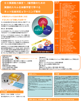 本教材パンフレット - 商工会議所の検定試験