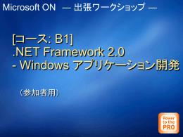 [コース: B1] .NET Framework 2.0
