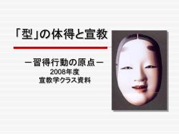 「型」の体得 -日本文化と学びの原点-