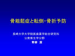 大腿骨頸部骨折発生率 (全国調査1997)