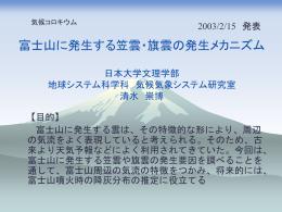 富士山の雲形とその発生メカニズム 5299039