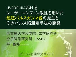 UVSOR-IIにおけるレーザーコンプトン散乱を用いた