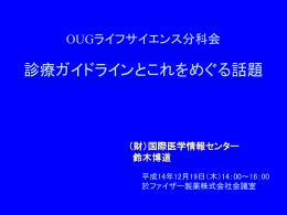 OUGLS20021219
