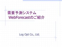 紹介用スライド - LOG OPT HOME