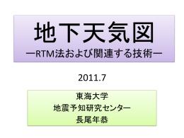 地下天気図 ーRTM法とはー