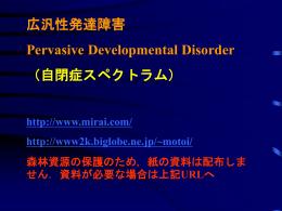 自閉症スペクトラム