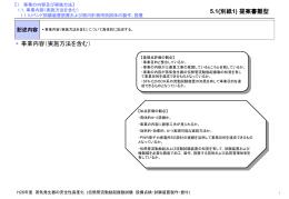 (ppt版はこちら(246KB))