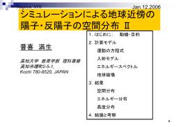 反陽子 - 高知大学