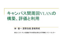 キャンパス間周回VLANの構築と利用