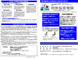 こちら - 愛知県職員生活協同組合
