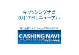 キャッシングナビ ~2008年9月17日リニューアル~ 金融比較サイト