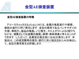 金型AE検査装置 - ae-application.com