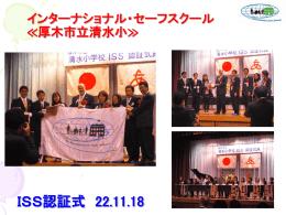保健委員会 - 神奈川県