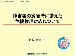 1. - 公益社団法人 秋田県手をつなぐ育成会