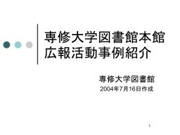 専修大学図書館広報活動事例紹介