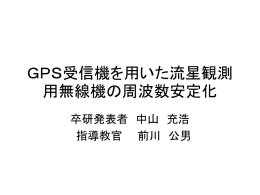 GPS受信機を用いた流星観測用無線機の周波数安定化