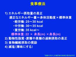 2.糖尿病対策推進啓発用スライドについて