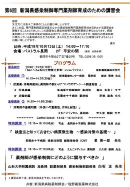 特別講演 1 - 新潟県病院薬剤師会