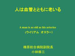 人は血管とともに老いる