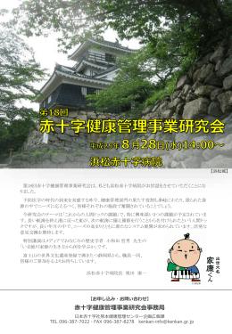 第18回赤十字健康管理事業研究会 - 日本赤十字社 熊本健康管理センター