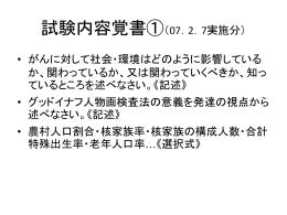 試験内容覚書①(07.2.7実施分)