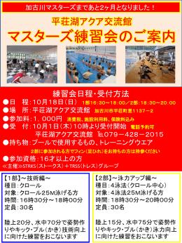 【201510】マスターズ練習会POP