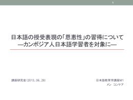 日本語の授受表現の - 国際言語文化研究科