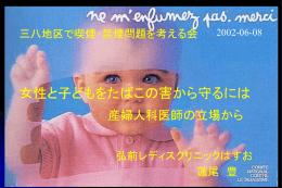 喫煙問題講演資料(蓮尾先生)