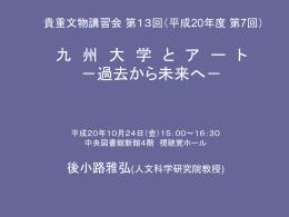 貴重文物講習会 第13回(平成20年度 第7回) 九 州 大 学 と ア ー ト