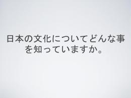 日本の文化についてどんな事を知っていますか。 1. 私は大学の研究室で