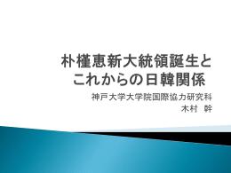 朴槿惠政権と日韓関係 - 韓国人研究者フォーラム