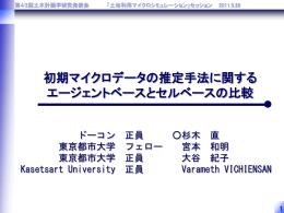 土木計画学研究会2011春大会 - 東京都市大学 横浜キャンパス