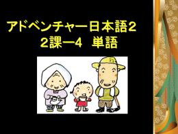 アドベンチャー日本語2 2課ー4 単語