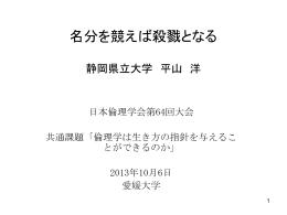 1 名分を競えば殺戮となる 静岡県立大学 平山 洋 日本倫理学会第64回