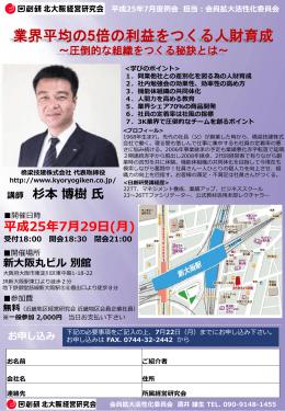 7月度例会チラシ表 - 日創研 北大阪経営研究会