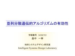 PPT - 知的システムデザイン研究室