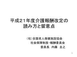 平成21年3月24日開催事務部会研修会資料