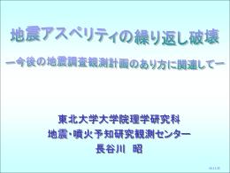 地震調査研究推進本部の構成