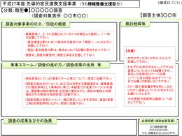 (ロ)情報整備支援型